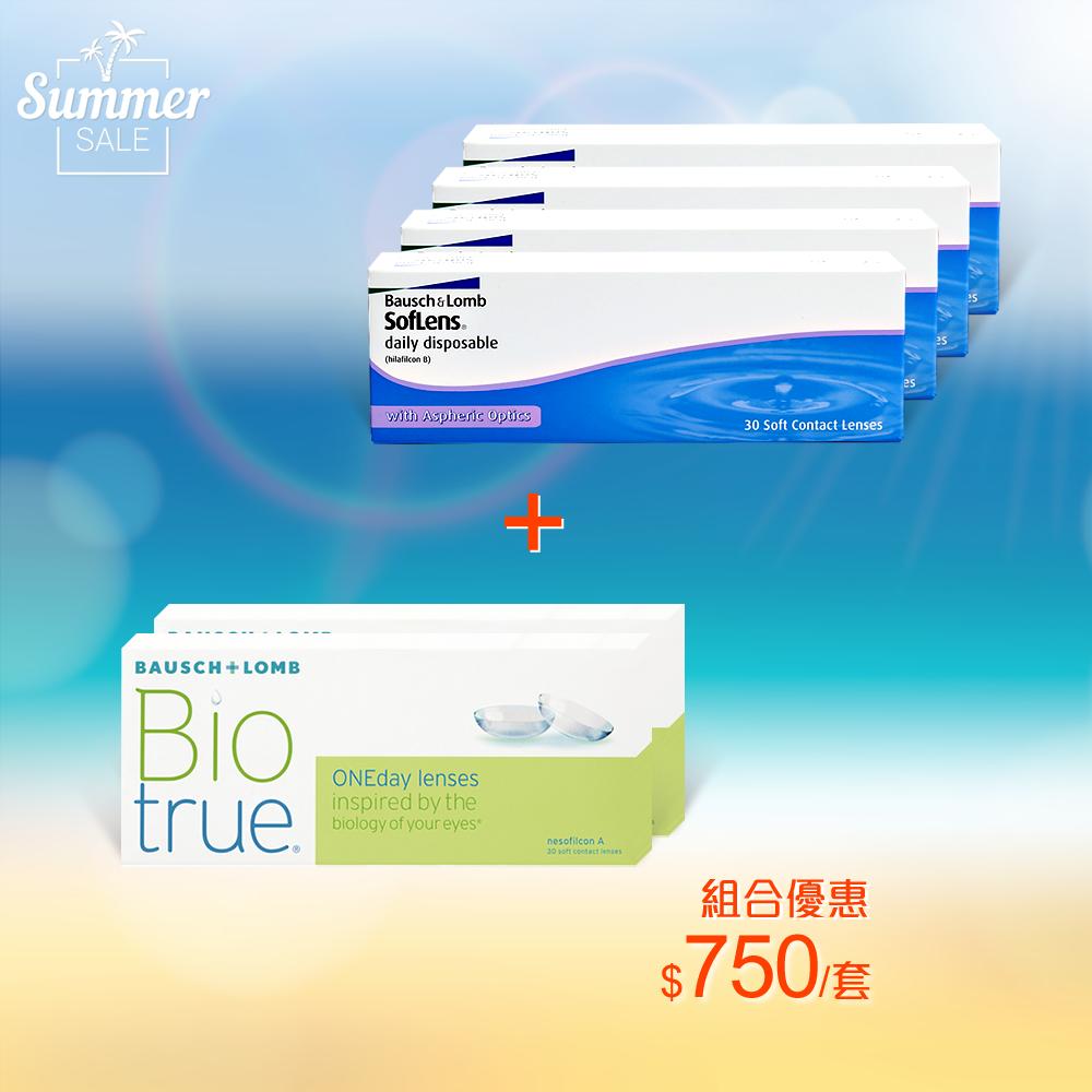 [夏日優惠] 博士倫 Soflens 1day 4盒 + Biotrue 1Day 2盒 優惠套裝