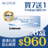 【限時優惠】1 Day Acuvue Moist 買7送1 (香港行貨)