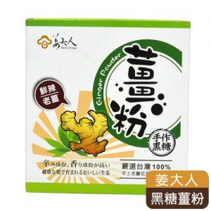 綠農姜大人 | 黑糖薑粉 (0.45g x 12包) (盒裝)