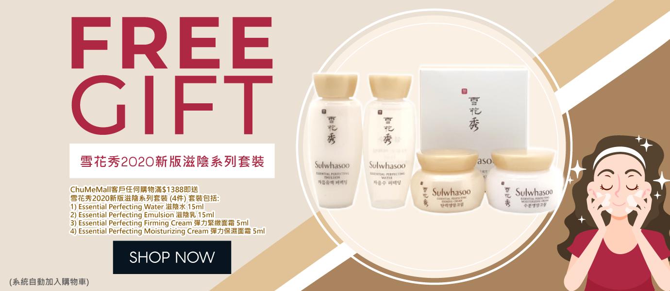 Wide – Free gift – 雪花秀kit set
