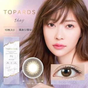 [預訂] TOPARDS 1 DAY Date Topaz 有色每日抛棄隱形眼鏡|每盒10片