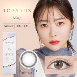 [預訂][新] TOPARDS 1 DAY Grege Quartz 有色每日抛棄隱形眼鏡|每盒10片