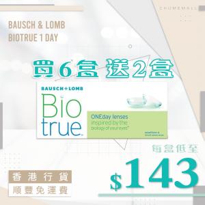 【組合優惠】博士倫Biotrue 1 Day 6送2